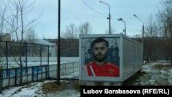 Стрит-арт в Южно-Сахалинске