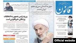 صفحه نخست روزنامههای صبح شنبه ۲۸ بهمن ۹۱