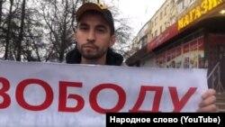 Одиночный пикет в поддержку Олега Зубкова