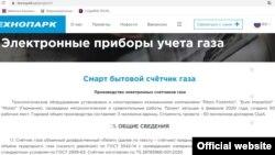 На сайте ООО Texnopark сообщается, что производство «умных» газовых счетчиков под брендом «Ōsten» было запущено в феврале (день неизвестен) 2020 года.