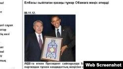 Фрагмент веб-сайта республиканской газеты «Айкын» от 8 ноября 2012 года.