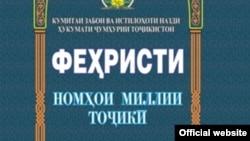 В Таджикистане разработан единый реестр таджикских имен