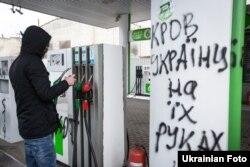 Громадська акція «Бойкот російським окупантам», 6 лютого 2016 року