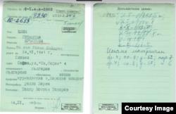 Unul din documentele dosarului pus online la Sofia