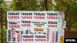«Самара - это один из крупнейших городов России, и победа там на местных выборах для Российской партии жизни - это настоящий политический праздник»