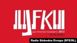 Кавадарци џез фестивал, официјален постер.