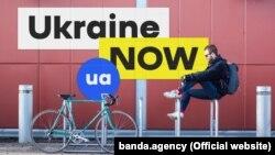 Уряд схвалив брендинг України в травні