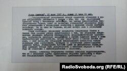 Текст повідомлення Радіо Свобода про події в Москві влітку 1987 року