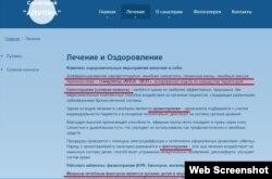 Информация с официального сайта санатория «Предгорный»