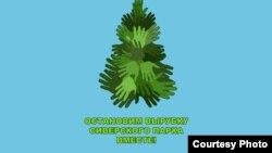 """Логотип инициативной группы """"Защитим Сиверский лес"""""""