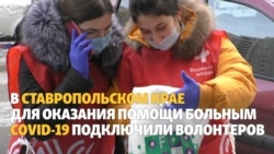 Волонтеры в Ставрополе помогают больным COVID-19