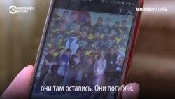 «Двенадцать человек в классе, шесть девочек погибли»