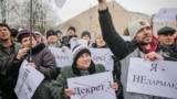 Архіўнае фота. «Марш абураных беларусаў» у Гомелі ў 2017 годзе