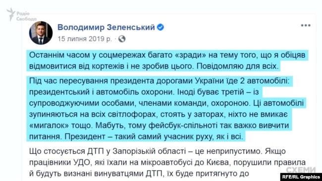 Зеленський навіть присвятив питанню кортежів окремий допис на своїй сторінці у фейсбуці рік тому
