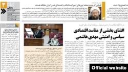 صفحه سوم روزنامه ایران که بخشی از اتهام های مدیر مسئول آن را علیه مهدی هاشمی منتشر کرده است.