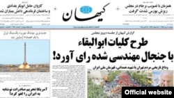 صفحه یک روزنامه کیهان در روز دوشنبه ۲۰ مهر .