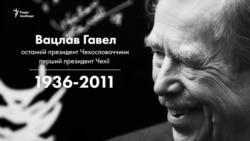 Вацлав Гавел. Президент, який шанував людей
