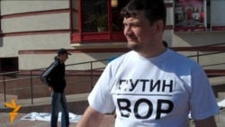 «Путин-вор»13 раз