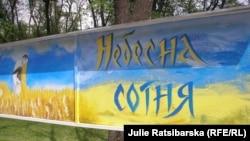 Стіна пам'яті «Небесної сотні» у Дніпропетровську