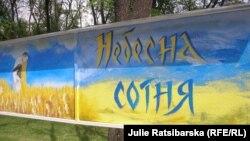 """Стена памяти """"Небесной сотни"""" в Днепропетровске"""