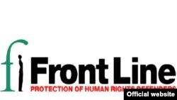 سازمان مدافع حقوق بشر «خط مقدم»، در دوبلین پابتخت ایرلند و بروکسل پایتخت بلژیک مستقراست.