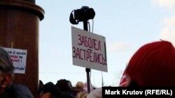 Акция протеста врачей в Москве