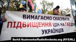 Акція протесту проти рішення Кабінету міністрів України про підняття цін на газ для населення, Київ, жовтень 2018 року