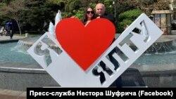 Нестор Шуфрич с супругой возле знака «Я люблю Ялту»