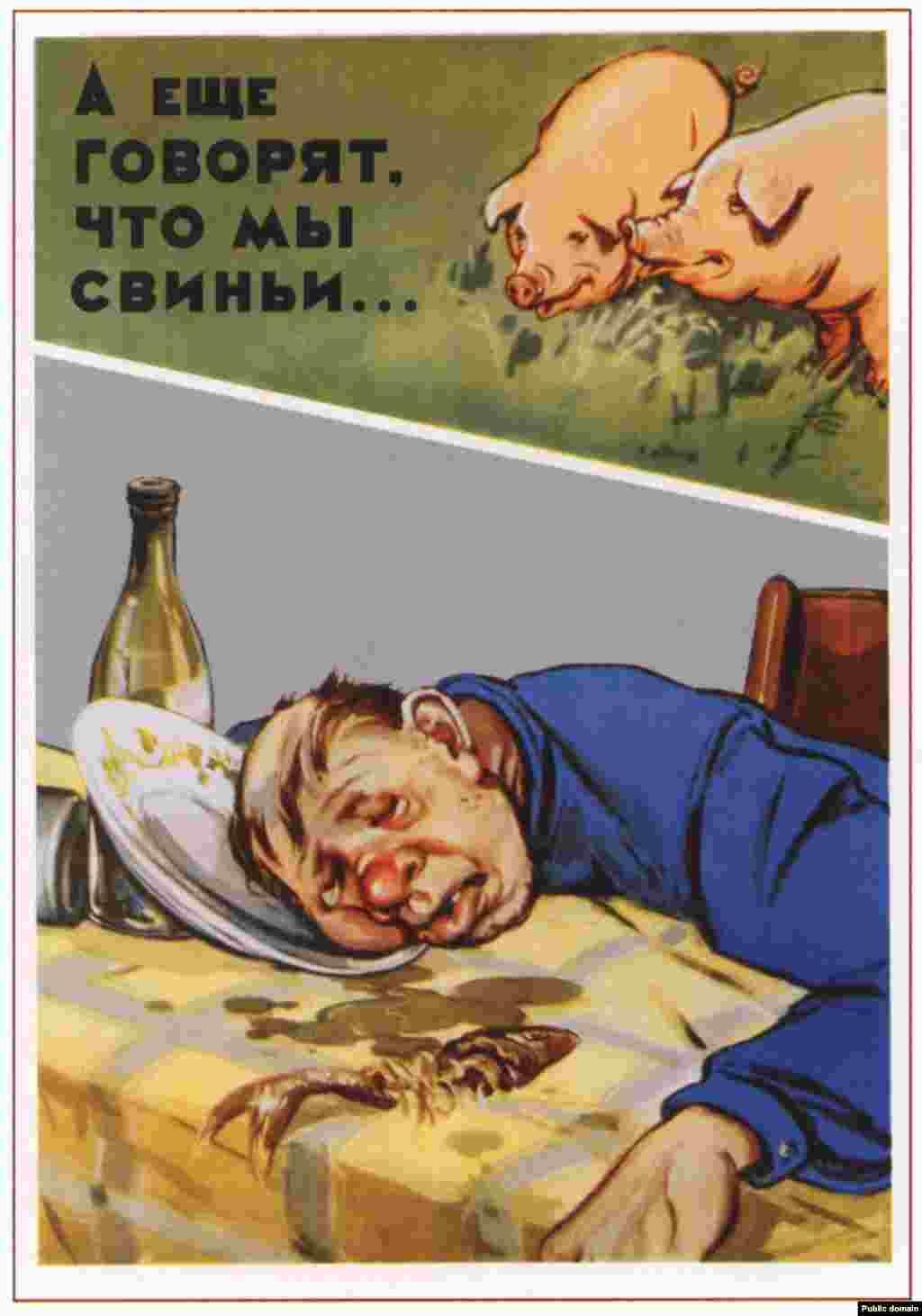 """""""А нас ни наричат свини..."""", казват две прасенца в горната част на плаката. Под тях пиян мъж спи до бутилката си. Плакатът е също от 1958 г."""