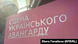 Выставка в киевском Арсенале