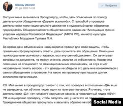 Скриншот со страницы активиста