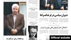 Iran -- Front page of Afkar newspaper, February 19,2014.