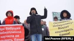 Пикет вкладчиков Татфондбанка. Казань. 18 марта 2017 года