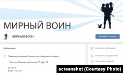 """В соцсети """"ВКонтакте"""" вместе с """"Мирным воином"""" сочувствуют Новороссии более трех тысяч вологжан"""