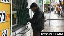 Обмінний пункт у Сімферополі
