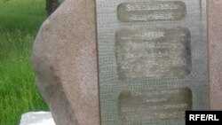 Помнік у Мілавідах, архіўнае фота
