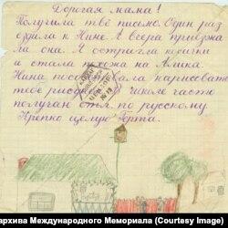 Письмо, отправленное в лагерь