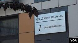 Вулиця Джона Маккейна у Києві