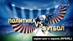 Заставка канала Россия-24 к репортажам о скандале с FIFA