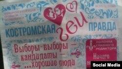 «Костромская гей-правда»