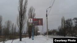 Фото автора. Рекламний щит з плакатом «республіканського» святкування 85-річчя шахти імені Лутугіна