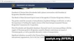 Украина президентинин сайтындагы маалымат.
