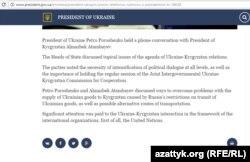 Сообщение на сайте президента Украины