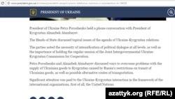 Украин президентинин сайтынын англис тилиндеги маалымат