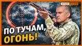 Хочешь воду в Крыму – стреляй по тучам | Крым.Реалии ТВ
