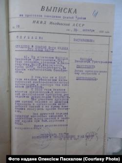 Наказ «трійки» про розстріл Володимира Молодця