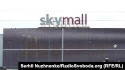 ТРЦ «Skymall»