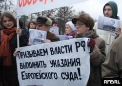 Пикет в поддержку Василия Алексаняна. Москва, 2008 год