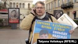 Участник акции в честь дня рождения Надежды Савченко