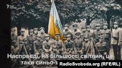 Солдати Української Галицької армії з синьо-жовтим прапором (синій колір на чорно-білих фото з початку ХХ столвття відображався світлішим від жовтого)